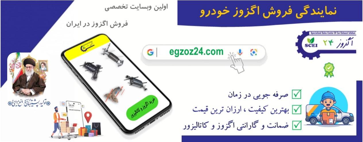 اگزوز اصفهان