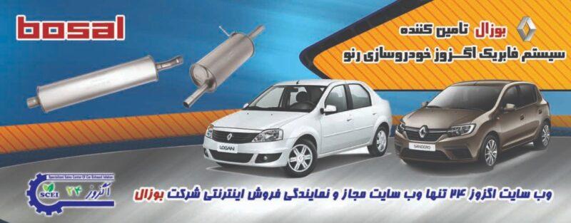 اگزوز بوزال اصفهان